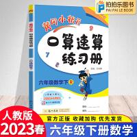 黄冈小状元口算速算练习册六年级下册数学人教版