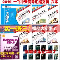 一飞冲天2019天津市各区县高考模拟试题汇编文科六本一套 语文、文数、英语、地理、历史、政治