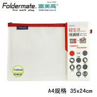 Foldermate/富美高 83015轻生活收纳袋830 A4红色不含塑化剂EVA 学生文件袋半透明网格拉链袋试卷资