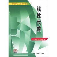 【旧书二手书8成新】线性代数 河北科技大学数学系 中国标准出版社 9787506641944