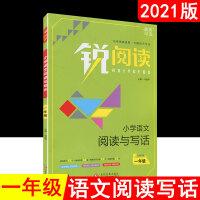 2021版锐阅读小学语文阅读与写话一年级全国通用版阅读写作专项训练辅导书