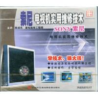 原装正版 索尼电视机实用维修技术 家电维修工程师--陈成光 主讲 百科全书系列 光盘
