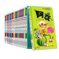 阿衰21-30-31-40(20册)儿童漫画书籍7-9-10-12岁爆笑校园搞笑故事书 初中小学生阿帅啊衰漫画书 爆笑