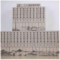 米芾书法全集(精)全套31册加2卷附卷共33册
