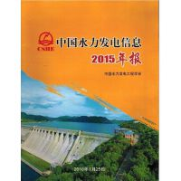 2015中国水力发电信息年报