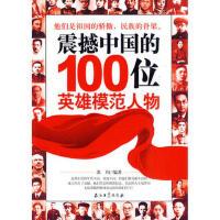 【正版二手书9成新左右】震撼中国的100位英雄模范人物 苏玛 石油工业出版社