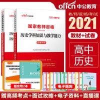 2020中公教师资格-历史学科知识与教学能力(教材+历年真题及标准预测卷)(高级中学) 全套2本