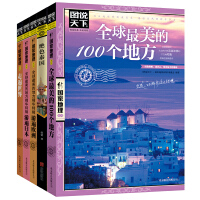 行走世界 全球最美的100个地方 图说天下 国家地理 套装共5册[精选套装]