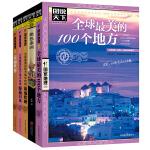 行走世界 全球最美的100个地方 图说天下 国家地理 套装共5册