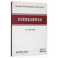 光华思想政治教育论坛(2017)