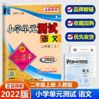【预售2021秋新版】孟建平二年级上册语文小学单元测试卷人教版