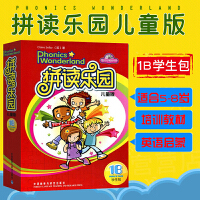 【升级版】拼读乐园儿童版1B学生包幼儿英语自学用书少儿英语培训班教材自然拼读儿童英语启蒙 可点读