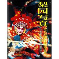 【二手书8成新】梨园写真 贾真 摄影 天津人民美术出版社