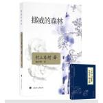 *畅销书籍*挪威的森林 上海译文出版社 赠中华国学经典精粹・蒙学家训必读系列任意一本