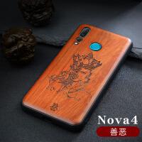 中国风华为nova4手机保护壳nova3e防摔套NOVA4新款全包硅胶软Nova3E硬壳花梨实木质潮