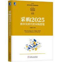 [二手旧书9成新]采购2025:数字化时代的采购管理,宫迅伟等,9787111613886,机械工业出版社