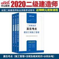 中公教育2020二级建造师:赢在考点(建设工程施工管理+建设工程法规及相关知识+水利水电)3本套