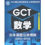 2014硕士学位研究生入学资格考试GCT数学历年真题分类精解(20032013)