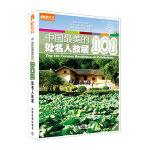 中国最美的101处名人故居──讲述一段段鲜为人知的名人故事,回味一座座老房子的温情记忆