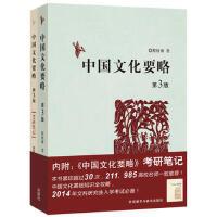 【全新正版】 中国文化要略(第3版)