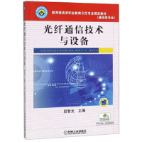 CBS-光纤通信技术与设备 机械工业出版社 9787111314004