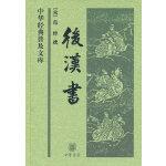 后汉书――中华经典普及文库