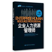 企业人力资源管理师(一级)(第2版)――1+X职业技术职业资格培训教材