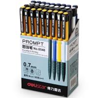 得力6546按动圆珠笔0.7mm 办公 学生笔 原子笔 36支/盒