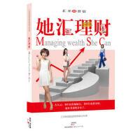 【正版二手书9成新左右】她汇理财 汇丰晋信基金管理有限公司 上海人民出版社