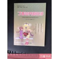 【二手旧书9成新】丁香花开的日子 /江岸 文心出版社nn