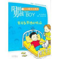 【二手旧书9成新】塔金顿阳刚男孩系列-男孩彭罗德的烦恼北京少年儿童