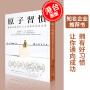 预售 原子习惯:微小习惯对生活的巨大影响力 台版 Atomic Habits 建立好习惯打破坏习惯的简单方法by James Clea 繁体中文