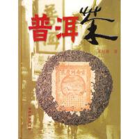【二手旧书9成新】普洱茶 邓时海 9787541619601 云南科学技术出版社