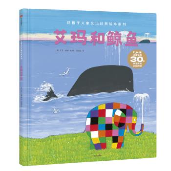 """艾玛和鲸鱼(花格子大象艾玛系列绘本) 长销全球30年,被翻译为包括手语在内的50种语言,全球累计销量突破900万册的""""花格子大象系列""""全新作品, 让孩子勇敢追寻自己的梦想,著名童书推广人、""""两小千金妈妈""""范晓星倾情翻译(中信童书出品)"""