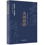 《中国梦・中国道路》丛书 ―大国话语