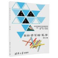 轻松学写粉笔字 曾鸣 清华大学出版社 9787302492153