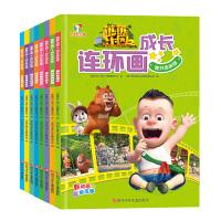熊熊乐园2成长连环画故事书全套8册熊出没图书熊大熊二书籍3-6-8周岁儿童幼儿成长搞笑幽默卡通动漫书2-4-5岁睡前绘本