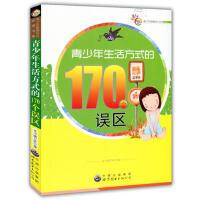 青少年生活方式的170个误区(青少年健康成长必读书系)