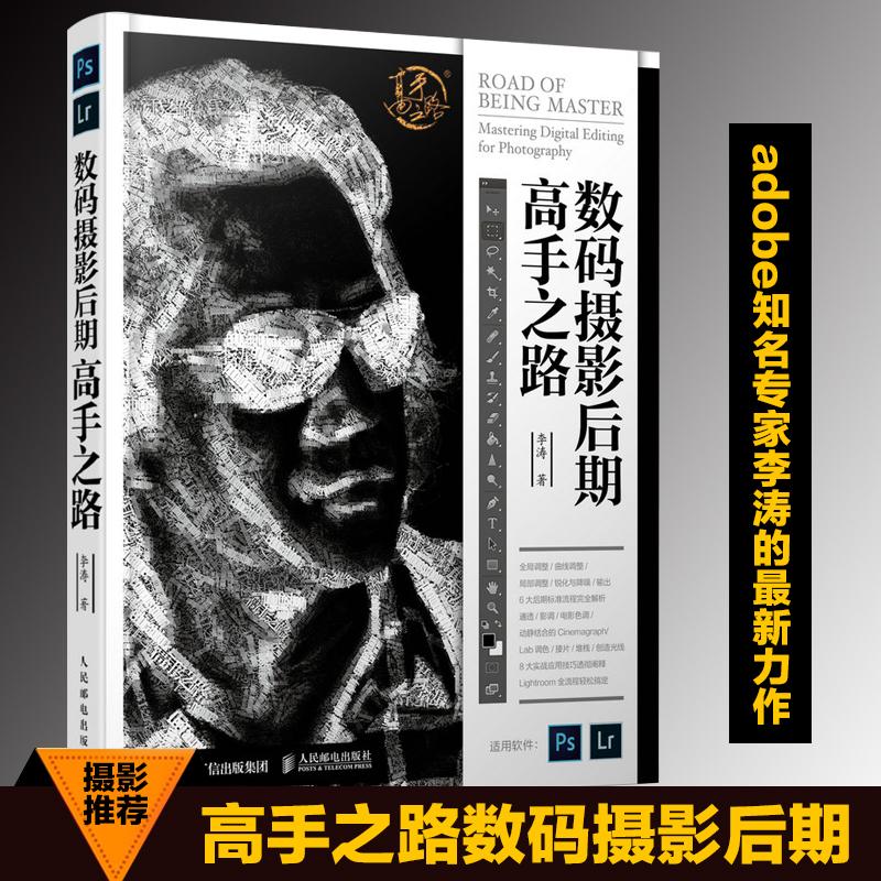 正版现货 数码摄影后期 高手之路李涛 摄影后期调色修图技巧教程书 Photoshop照片处理 ps与Lr教材书籍摄影书 送PS+LG安装包及视频