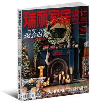 瑞丽家居设计杂志2018年12月聚会时刻大空间里的温馨招式 圣诞魔法森林 家装设计装修艺术收藏期刊