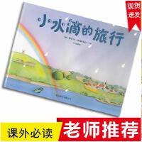 小水滴的旅行 (德)格瑞斯曼 北京联合出版公司京华出版社 科普类图画书 小学生暑假指定阅读书目