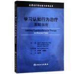 心理治疗核心能力系列丛书・学习认知行为治疗图解指南((翻译版)