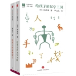 中信给孩子的系列(给孩子的动物寓言+给孩子的汉字王国,共2册)