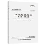 公路工程质量检验评定标准  第二册  机电工程(JTG 2182―2020)