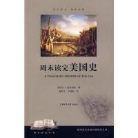 【二手书8成新】读国史 麦肯纳尼 ,张笑天,卢劲杉 上海交通大学出版社