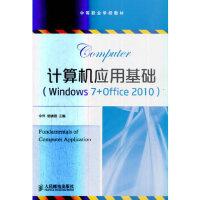 计算机应用基础(Windows7+Office2010) 李萍,杨晓蓉 9787115384669