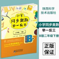 陕西科技:小学同步奥数举一反三.B版.二年级.下册/RJ版