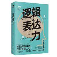 正版逻辑表达力如何提升说话技巧的书提高情商书籍人际交往心理学演讲与口才说话技巧书籍说话的艺术社交沟通技巧书籍畅销书