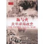 血与火:太平洋海战史