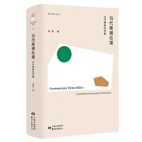 香江哲学丛书・当代美德伦理:古代儒家的贡献